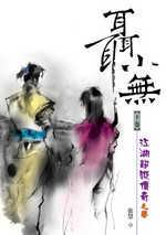 聶小無(下卷)—江湖超級傳奇之卷