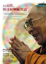 108問,與達賴喇嘛對話