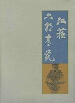 江蘇六朝青瓷