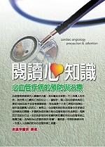 閱讀心知識-心血管疾病的預防與治療