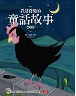 我最喜愛的童話故事第3輯(附CD)