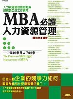 MBA必讀-人力資源管理