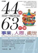 44歲之前一定要懂的63件事:事業,人際,處世