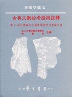 古典文獻的考證與詮釋:第11屆社會與文化國際學術研討會論文集(平裝)