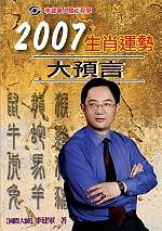 2007生肖運勢大預言