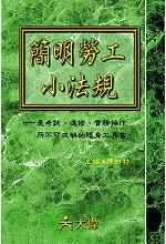 簡明勞工小法規(修訂15版)