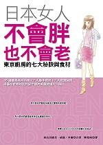日本女人不會胖也不會老:東京廚房的七大秘訣與食材