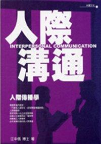 人際溝通-人際傳播學