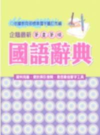 企鵝最新筆畫筆順國語辭典50K(平裝)