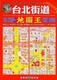 台北街道地圖王