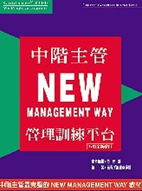 中階主管NEW MANAGEMENT WAY管理訓練平台