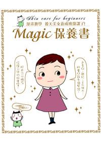 Magic保養書