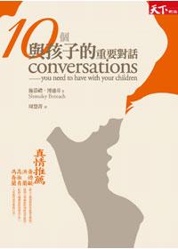 10個與孩子的重要對話