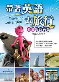 帶著英語去旅行:彩圖旅遊英語