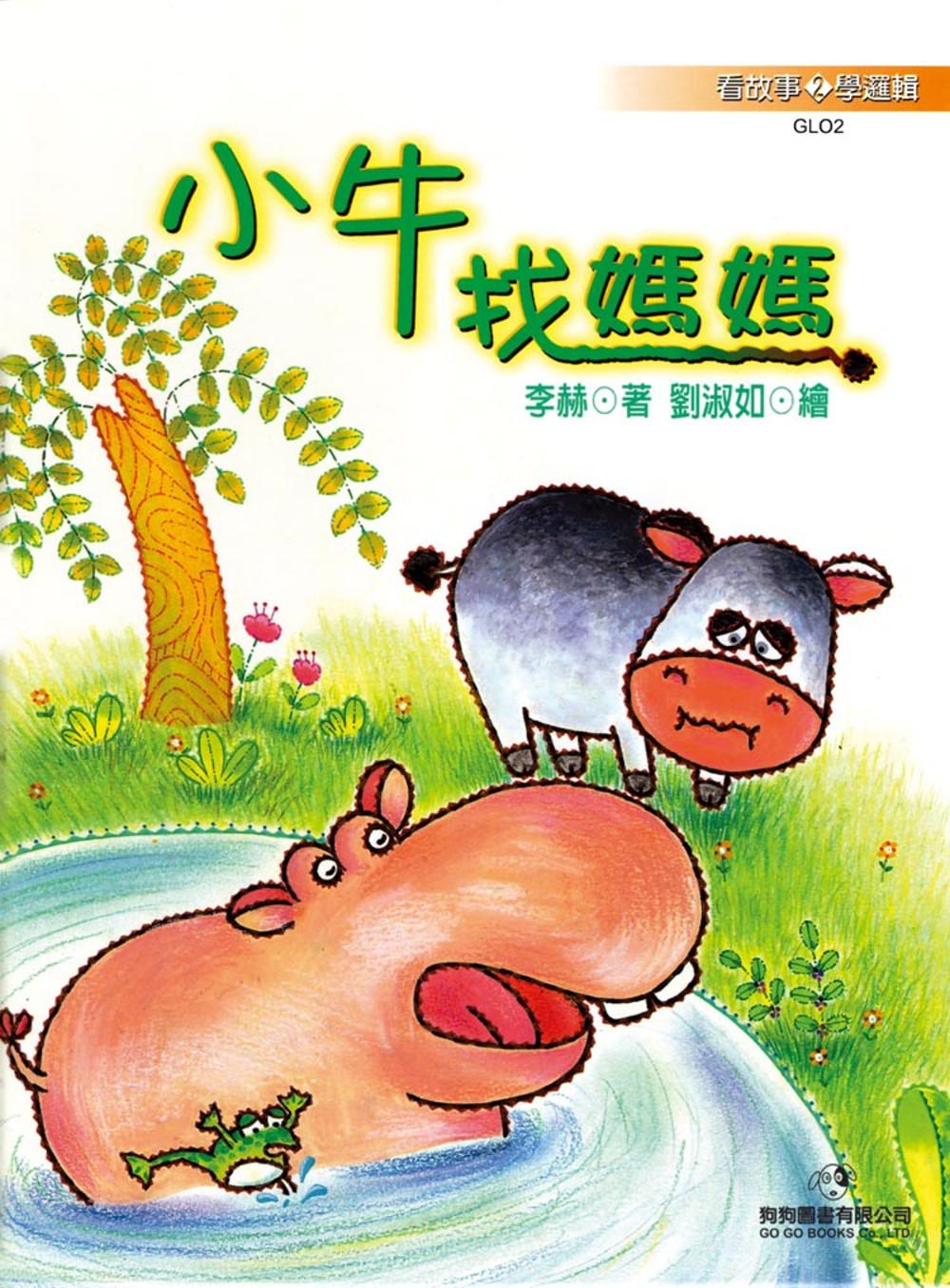 小牛找媽媽