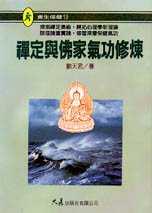 禪定與佛家氣功修煉