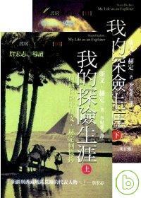 我的探險生涯套書(上)+(下)(32開本)