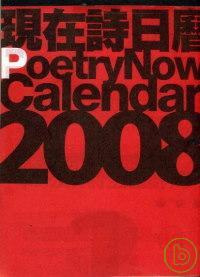 現在詩06期:2008日曆