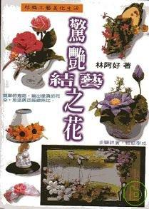 驚豔:結藝之花