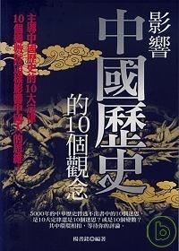 影響中國歷史的10個觀念