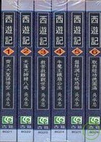 西遊記1 ~ 6冊(套書)