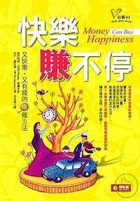 快樂賺不停