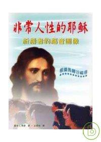 非常人性的耶穌——根據馬爾谷福音