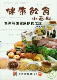 健康飲食小百科(2書+1DVD不分售)