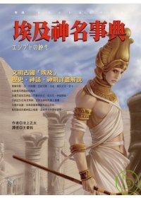 埃及神名事典