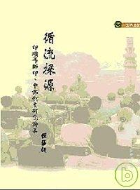 循流探源-印順導師印、中佛教史研究論集
