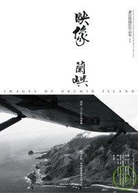 映像蘭嶼:謝震隆攝影作品集