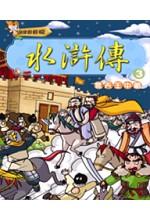 水滸傳(3)晁天王中箭(附VCD)