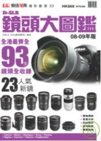 D-SLR鏡頭大圖鑑(08-09年版)