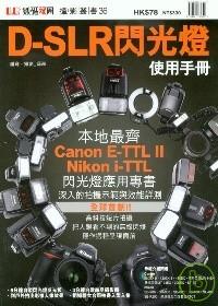 D-SLR閃光燈使用手冊