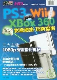 PS3.XBox360.Wii影音網絡玩樂