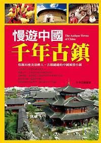 慢遊中國千年古鎮