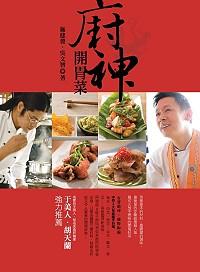 廚神開胃菜:台灣廚神+國際御廚、中西2大名廚攜手料理「傳統經典」+「跨國界」新美味