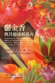 鬱金香與其他球根花卉