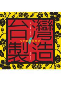 台灣製造:文化創意向前走(二版)