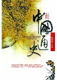 中國通史(2009全版本)