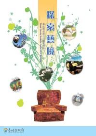 探索藝境:臺北縣校園公共藝術指南