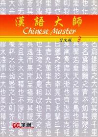 漢語大師3(日文版)繁體中文版(附CD)