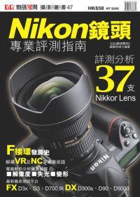 Nikon鏡頭專業評測指南