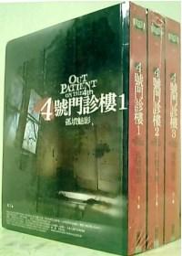 4號門診樓(1-3套書)