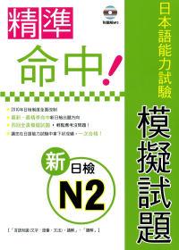 精準命中!新日檢N2模擬試題(附聽解MP3)