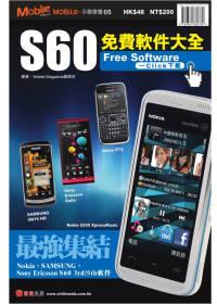 S60免費軟件大全