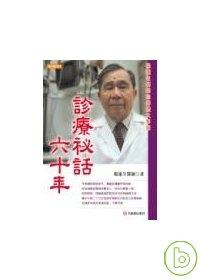 診療祕話六十年 ----楊蓮生醫師自傳體大事記
