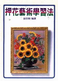 押花藝術學習法