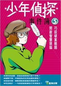 少年偵探事件簿(5)