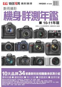 數碼攝影機身詳測年鑑10-11年版